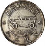 贵州省造民国17年壹圆汽车 NGC XF 45