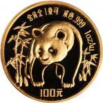 CHINA. 100 Yuan, 1986. Panda Series. NGC MS-69 PL.