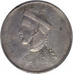 四川卢比银币。 (t) CHINA. Szechuan-Tibet. Rupee, ND (1911-33). PCGS Genuine--Cleaned, AU Details.