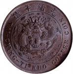 浙江省造大清铜币丙午浙二十文 PCGS MS 63 CHINA. Chekiang. 20 Cash, CD (1906).