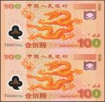 2000年第五版人民币一佰圆。千年纪念龙钞。纪念小册子。CHINA--PEOPLES REPUBLIC. Peoples Bank of China. 100 Dollars, 2000. P-902