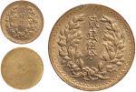 民国贰钱伍分单面黄铜样币