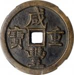 清代咸丰宝源当五十小样 中乾 古 XF82 CHINA. Qing Dynasty. 50 Cash, ND (ca. November 1853-March 1854)