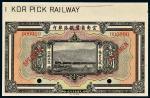 民国十一年(1922年)云南个碧铁路银行壹圆