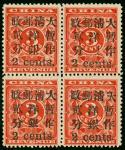 1897年红印花加盖小字大清邮政新票四方连 近未流通