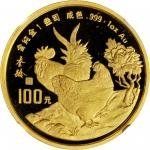 CHINA. 100 Yuan, 1993. Lunar Series, Year of the Cock. NGC PROOF-69 ULTRA CAMEO.