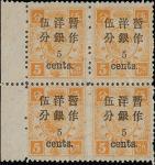 洋银伍分盖于伍分银票,深橙色带左边纸四方连,全原胶,轻贴,品相中上.