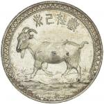 CHINA: AR medal (10.20g), ND (1919), L&M-1000A, 26.7mm, year of the goat, goat walking left / radiat
