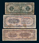 内蒙古人民银行贰百圆、伍佰圆、贰仟圆各一枚