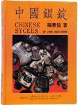 1988年中国银锭参考书 CHINA. Chinese Sycees Reference Book, 1988. VERY FINE.