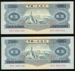 1953年二版人民币2元连号2枚一组,编号II IV X 9081705-06, GEF品相。Peoples Bank of China, a consecutive pair of 2 yuan,