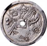 安南嗣德通宝一钱。 ANNAM. Tien, ND (1848-83). Tu Duc. NGC MS-62.