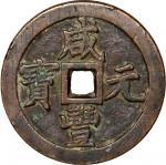 清代咸丰宝泉当千 上美品 CHINA. Qing (Ching) Dynasty. 1000 Cash, ND (1851-1861)