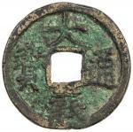 元末起义军钱大义通宝小平 美品 YUAN: Da Yi, rebel, 1360-1361, AE cash
