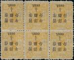 1897年慈喜寿辰纪念三版加盖大字短距洋银半分盖于三分六方连,加盖倒盖收变体,第三格位置[13/19],第17号1/2中横线断开,第18号1/2中横线较短,带大部分原胶,有少部分裂齿并以黏贴加固,品相