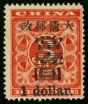 1897年红印花加盖大字大清邮政当一圆新票1枚,颜色鲜豔,齿孔完整,原胶,轻贴,上品,如此品相十分少见