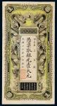 光绪三十年(1904年)湖北官钱局银元壹大元