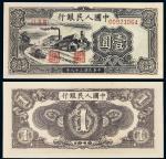 """1949年第一版人民币壹圆""""工厂""""/PMG66EPQ"""