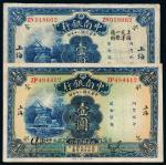 1237民国二十年中南银行国币券壹圆二枚