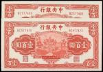 民国三十一年中央银行中信版法币券壹百圆二枚