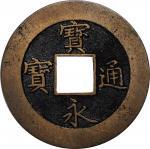 宝永通宝。永世之用。JAPAN. 10 Mon, ND (ca. 1708). EXTREMELY FINE.