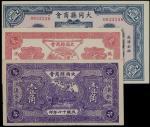 (山西)大同县商会纸币一组:壹角,贰角,壹圆,民国十七年(1928年),未填用票,七五成至全新