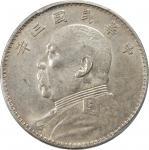 1914-1937年评级钱币一组包括一枚民国三年一圆及两枚民国二十六年一分 PCGS AU 55