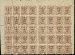 洋银一角盖于陆分银票,棕色全版四十枚, 10格及11格,保留上,左及右边纸而缺下边纸,来自版式C,原背胶,胶曾洗过,周围有少数齿孔位小裂,整体保存完好.