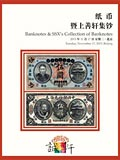 北京诚轩2015年秋拍-纸币