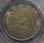 光绪年造造币总厂七钱二分普版 PCGS AU 58