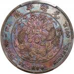 光绪年造造币总厂七钱二分普版 PCGS VF Details Qing Dynasty, silver $1, ND (1908), Central Mint