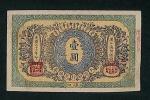 光绪三十三年大清银行兑换券汉口壹圆纸币一枚(P)