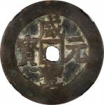 清代咸丰宝伊当百 中乾 古 XF80 CHINA. Qing (Ching) Dynasty. Xinjiang. 100 Cash, ND (ca. 1854-55)