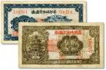 胶东解放区纸币2种,详分:1940年蓬莱地方流通券贰角伍分,1941年牟平地方流通券贰角;为用于弥补北海银行辅币券之不足,有修补,六五至七成新