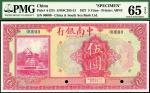 民国十六年(1927)中南银行伍圆红色样票,PMG 65EPQ
