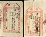 光绪三十二年(1906年)通宝盛记凭票、存照各一枚