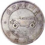 贵州省造民国17年壹圆汽车 PCGS VF 35 Kweichow Province, silver $1, Year 17(1928)