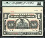 1918年美商花旗银行规元10両样票,PMG55 ,罕见