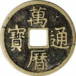 明代万历通宝小平光背 上美品 CHINA. Ming Dynasty. 2 Cash, ND (1573-1620)
