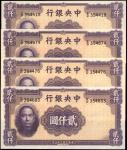 CHINA--REPUBLIC. Lot of (4). Central Bank of China. 2000 Yuan, 1946. P-307. Uncirculated.