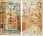 咸丰五年四月初七日(1855年)户部官票拾两