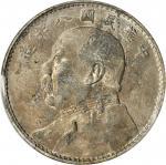 民国八年袁世凯一圆银币。