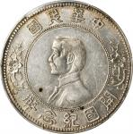 孙中山像开国纪念壹圆 PCGS AU Details 孙中山像开国纪念壹圆下五星 PCGS AU Details CHINA. Dollar, ND (1912)