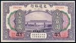3年交通银行美钞版上海壹佰圆1枚