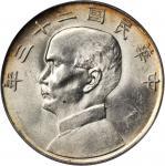 孙中山像一圆银币两枚 PCGS MS 62