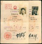 1960-61年中华人民共和国驻雅加达总领事馆颁发归国证明书2件,持有人均为福建厦门及安溪华侨盖领事馆章,有领事签名,整体保存完好,少见。 Miscellaneous  Others  1960-61