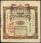 民国十七年冯海铁路公司股票