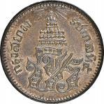 Thailand, 1/2 Pai = 1/64 baht, CS1244 (1882), weight 5.56g,NGC AU 58BN, NGC Cert #3957225-005