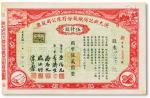 民国卅四年(1945年)恒大新记纺织股份有限公司股票,红色伍仟股计国币伍万圆
