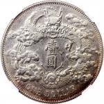 宣统三年大清银币壹圆普通 PCGS AU Details Qing Empire, silver dollar, 1911,